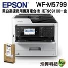 【搭T969100原廠墨水一盒】EPSON WF-M5799 黑白高速商用傳真複合機 上網送好禮 保固三年