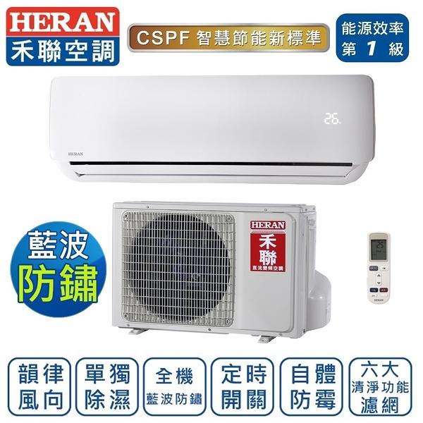 【HERAN禾聯】3坪 CSPF變頻頂級旗艦一對一冷暖氣(HI-G23H/HO-G23H)含基本安裝