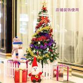 聖誕樹 聖誕節裝飾品1.5米聖誕樹套餐場景布置店面裝飾店鋪開業布置擺件T 聖誕交換禮物
