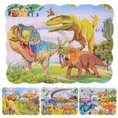 恐龍拼圖兒童益智玩具3-6-8歲寶寶智力男孩幼兒園紙質拼板40片