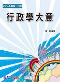 (二手書)行政學大意2014初等.五等(學儒)