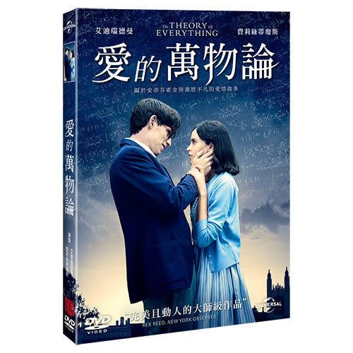 愛的萬物論 DVD 免運 (購潮8)