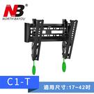NB C1-T/17吋-42吋可調式壁掛架 電視架 電視掛架 壁掛架