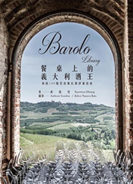 Barolo Library 餐桌上的義大利酒王