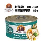 唯美味-貓罐 田園雞肉煲 85g*24罐-箱購
