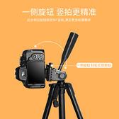 單反相機三腳架戶外旅行攝影攝像便攜微單三角架手機自拍直播支架