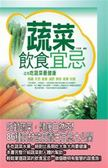 (二手書)蔬菜飲食宜忌-這樣吃蔬菜最健康
