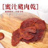 蜜汁豬肉乾 原味/辣味 130g [TW00282] 千御國際