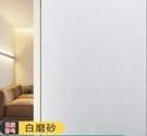 窗戶玻璃貼 衛生間浴室窗戶磨砂玻璃貼膜窗貼紙窗紙防走光透光不透明TW【快速出貨八折搶購】