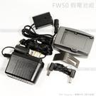 EGE 一番購】NP-FW50 假電池套裝 延長使用電力 可轉接NP-F970高容量鋰電池,適用A7M2 A7S A7R