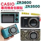 【小咖龍】 CASIO ZR3600 ZR3500 貼膜 全機包膜 貼紙 無殘膠 防刮傷 碳纖維 Carbon 炫彩格 蛇皮 龍皮