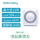 防疫結帳再優惠!【買一送一】【韓國 Coway】旗艦環禦型空氣清淨機AP-1512HHW