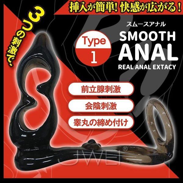《蘇菲雅情趣用品》日本原裝進口A-ONE.SMOOTH ANAL 會陰+前列腺+鎖精環 3點刺激後庭鏤空按摩棒-Type 1