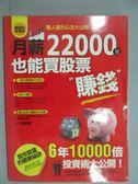 【書寶二手書T4/投資_ZJF】月薪22000也能買股票賺錢_伍宏昌