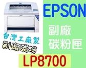 [ EPSON 副廠碳粉匣 LP8700 ][10000張]  EPL LP-8700 8700