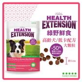 【力奇】Health Extension 綠野鮮食 高齡犬/體重控制/低卡配方-大顆粒 28LB(4LBx7包) (A001A09-3)