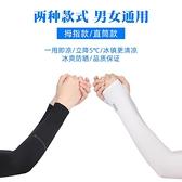 【4雙裝】冰防曬女男袖套手袖紫外線冰絲護臂手臂套袖夏季薄款手套【少女顏究院】