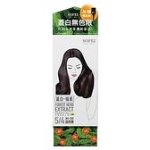 舒妃型色家植萃護髮染髮霜-5/4蓋白‧植柔自然栗
