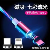 磁吸充電線-蘋果流光數據線七彩發光充電線器安卓手機磁吸三合一跑馬燈車載快充閃充 糖糖日繫