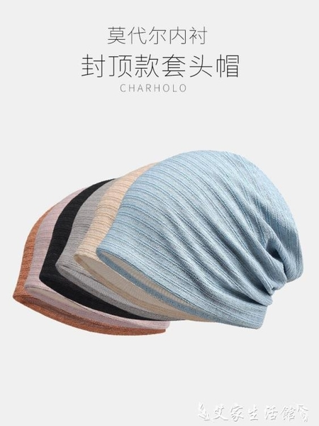 頭巾帽 澄湖螺睡帽春夏化療帽子女薄包頭帽男光頭手術堆堆頭巾冷帽月子帽 艾家