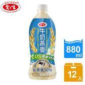 【愛之味】牛奶燕麥880ml(12入/箱)-電電購