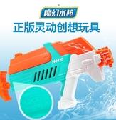 靈動創想滋呲噴水搶魔幻水槍高壓抽拉式小男孩女孩打水仗兒童玩具 夢露 夢露 YXS