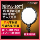 ROWA 樂華 唯卓 VL-500T 9吋圓形補光燈 LED 柔光 25W大功率 贈 專用手柄*1+F550電池*1+F550充電器*1