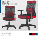 電腦椅【T0077】FITTER獨立氣墊...