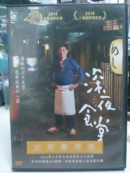 影音專賣店-P22-035-正版DVD*日片【深夜食堂電影版】-小林薰*小田切讓*多部未華子