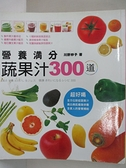 【書寶二手書T3/養生_ENN】營養滿分蔬果汁300道_川野妙子
