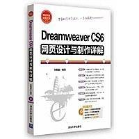 簡體書-十日到貨 R3YY【Dreamweaver CS6網頁設計與製作詳解(配光盤)( 開發非常之旅) (詳