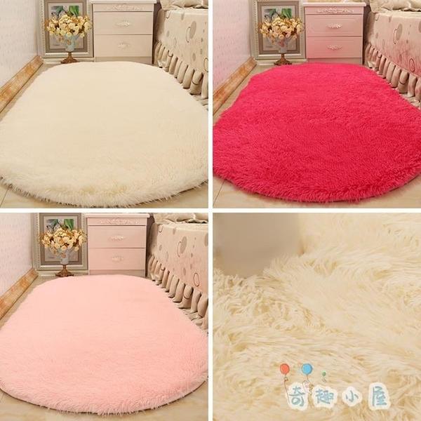 橢圓形床邊地毯臥室床前毯客廳茶幾墊毯【奇趣小屋】