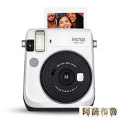 拍立得 富士 mini70自拍相機 一次成像相機 套餐含拍立得相紙 阿薩布魯