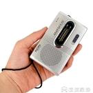 收音機 便攜式收音機手動調頻老年人迷你小音響指針式播收音機【快速出貨】