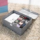 內衣收納盒布藝有蓋整理箱學生宿舍文胸襪子分格收納盒可水洗 QG3171『M&G大尺碼』