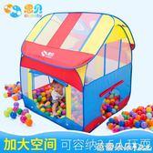 兒童帳篷 思貝 大款兒童公主帳篷玩具游戲屋嬰兒寶寶兒童城堡室內游戲帳篷【芭蕾朵朵】