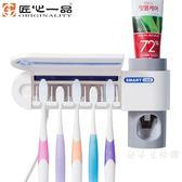 牙膏機 韓國牙刷消毒器 自動擠牙膏器 衛生間吸壁式牙刷架壁掛套裝置物架·樂享生活館