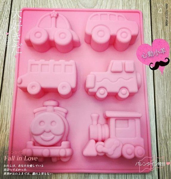 心動小羊^^六連模具 火車汽車 巧克力模具 矽膠模具 果凍模 巧克力模型 手工皂模 製冰盒 餅乾模具
