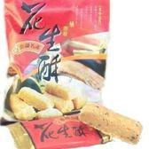 澎湖名產-原味花生酥220g~萬泰食品