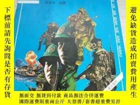二手書博民逛書店罕見海軍陸戰隊Y241950 四川少年兒童 出版1992