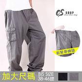 CS衣舖 加大尺碼 38-46腰 舒適透氣 大口袋 鬆緊帶褲頭 休閒長褲 5553