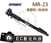 【EC數位】FOTOMATE MR23 MR-23 五節 伸縮 單腳架 獨腳架 自拍架 自拍棒