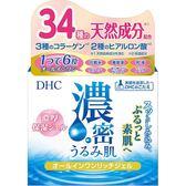 日本DHC 六合一濃密滋潤膚乳霜/滋潤水凝凍 120g