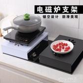 電磁爐置物架-電磁爐支架底座廚房置物架微波爐電鍋支架煤氣灶蓋  多麗絲旗艦店YYS