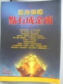 【書寶二手書T9/財經企管_ZJH】藍海策略‧點石成金術_李燕軍