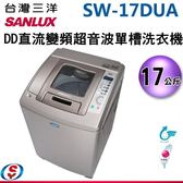 【信源】17公斤【SANLUX 台灣三洋 DD直流變頻超音波單槽洗衣機 (內/外不鏽鋼)】SW-17DUA / SW17DUA