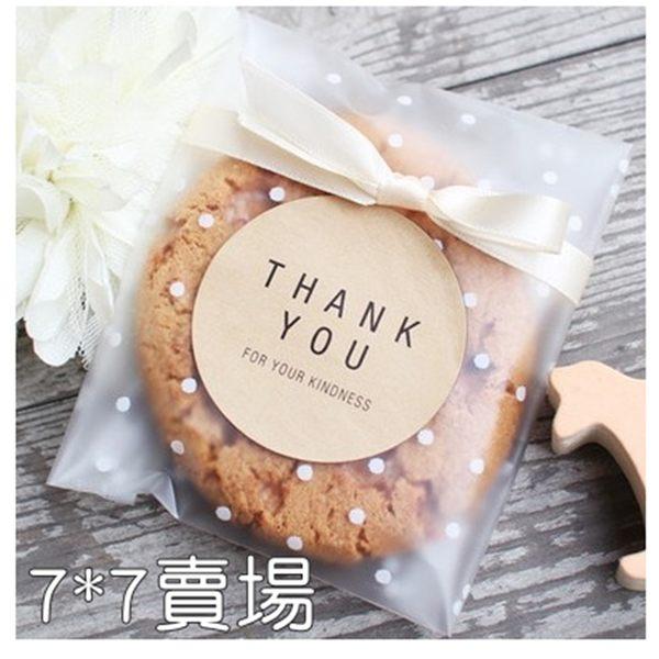 [拉拉百貨]7*7 磨砂 自黏袋 蔓越莓 曲奇餅乾 包裝袋 月餅烘焙 塑膠自封袋 手工 小西點袋 飾品袋