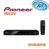 《麥士音響》 Pioneer先鋒 藍光播放器 3052V