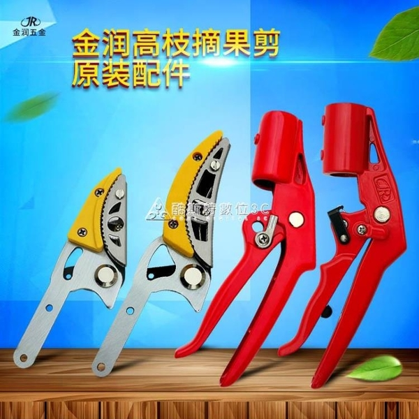高枝剪配件摘桂圓神器彈簧高空剪手柄摘果器刀頭伸縮桿修樹枝剪刀 快速出貨
