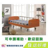 電動病床 電動床 贈好禮 耀宏 三馬達電動護理床 YH304 醫療床 復健床 醫院病床